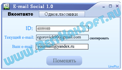 E-mail Social Вы без особых знаний по части взлома и хакерства сможете л
